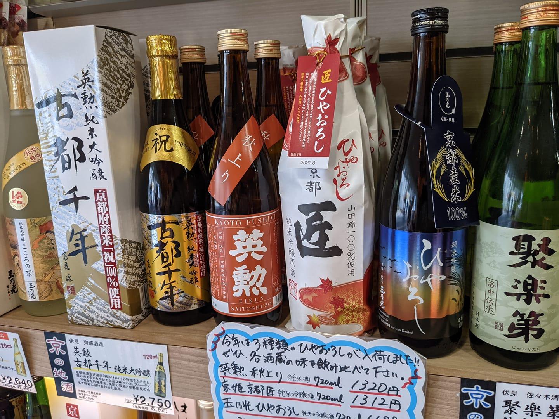 京都伏見の日本酒ひやおろし