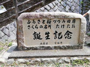 武田尾記念日