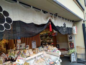 藤村屋の幕