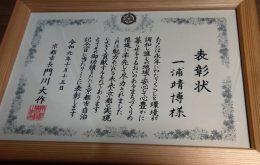 未来の京都まちづくり推進表彰