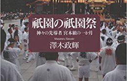 祇園の祇園祭