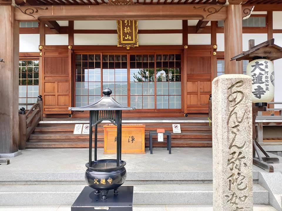 大蓮寺(京都)