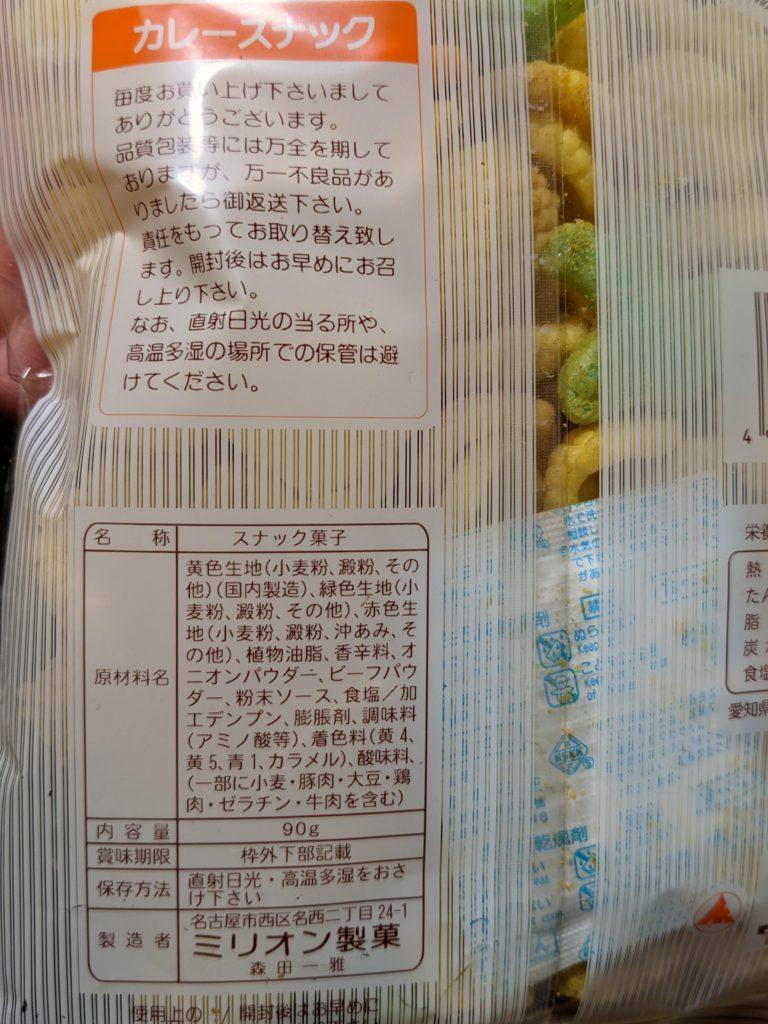 ミリオン製菓のカレースナックの原材料表記
