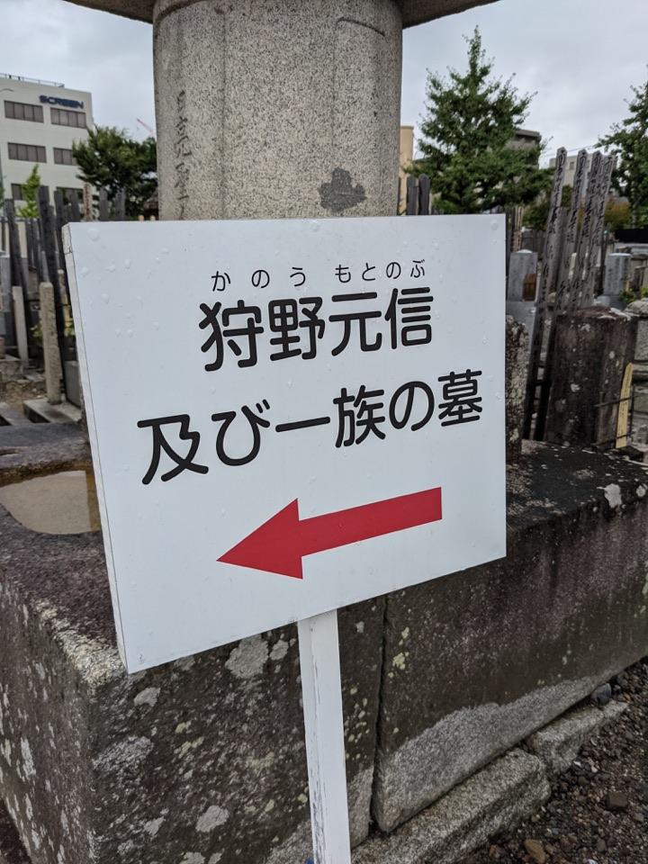 狩野元信のお墓の案内看板