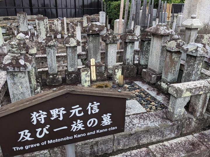 狩野元信のお墓