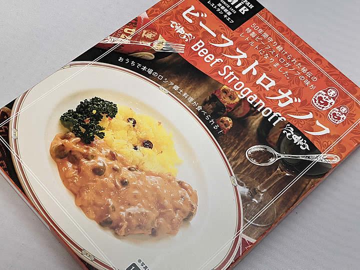 ロシア料理キエフのビーフストロガノフのパッケージ